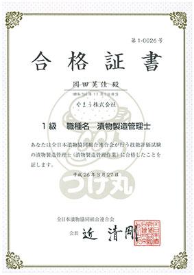 漬物管理士(岡田)